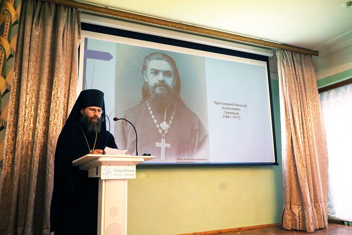 XVII церковно-историческая конференция «Платоновские чтения»