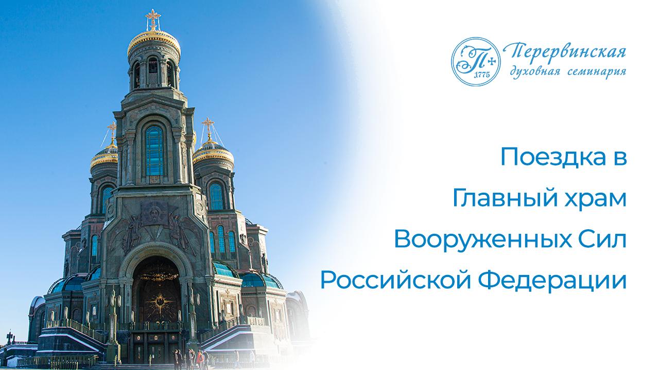 Поездка в Главный храм Вооруженных Сил Российской Федерации