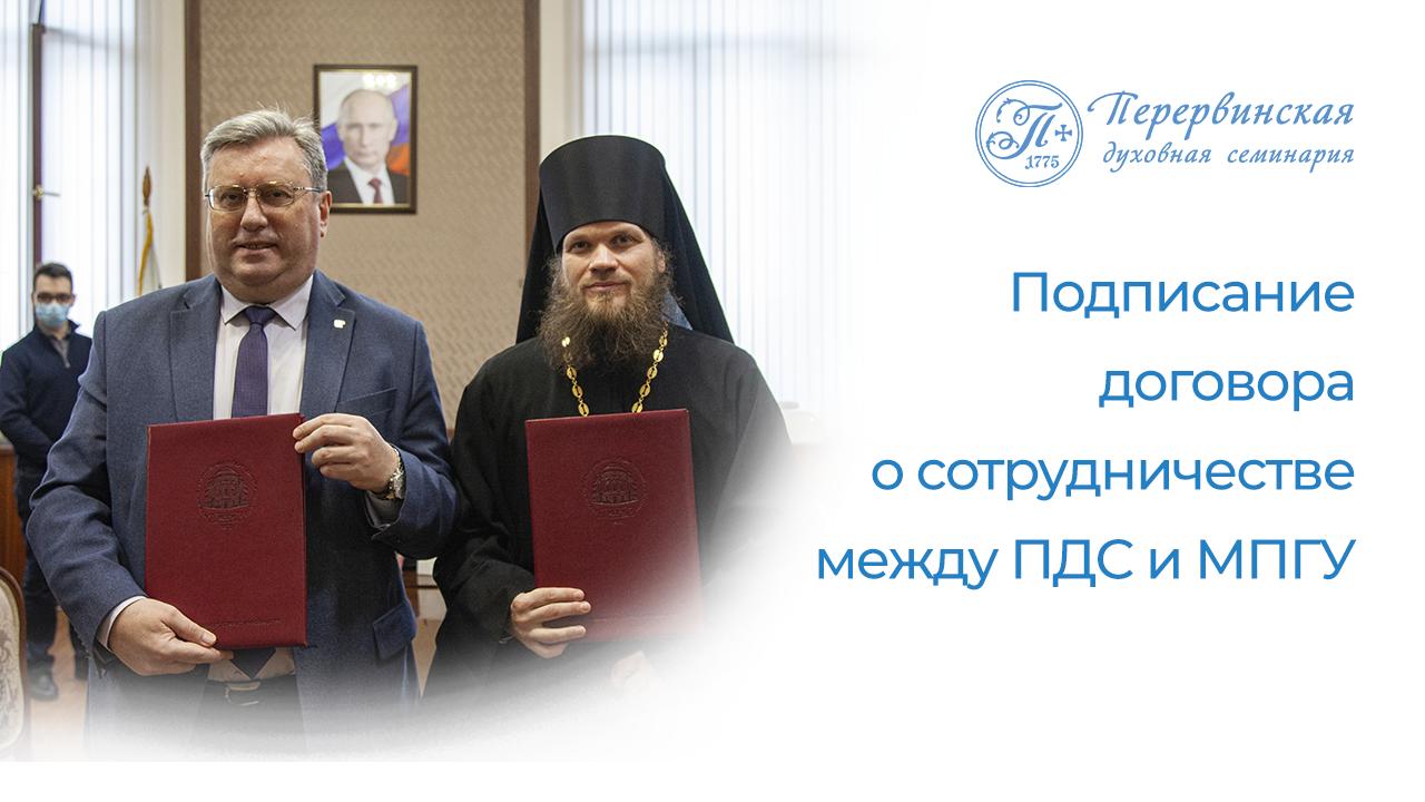 Подписание договора о сотрудничестве между ПДС и МПГУ