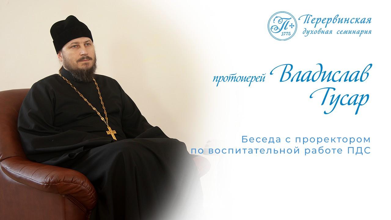 Беседа с проректором по воспитательной работе ПДС протоиерем Владиславом Гусаром