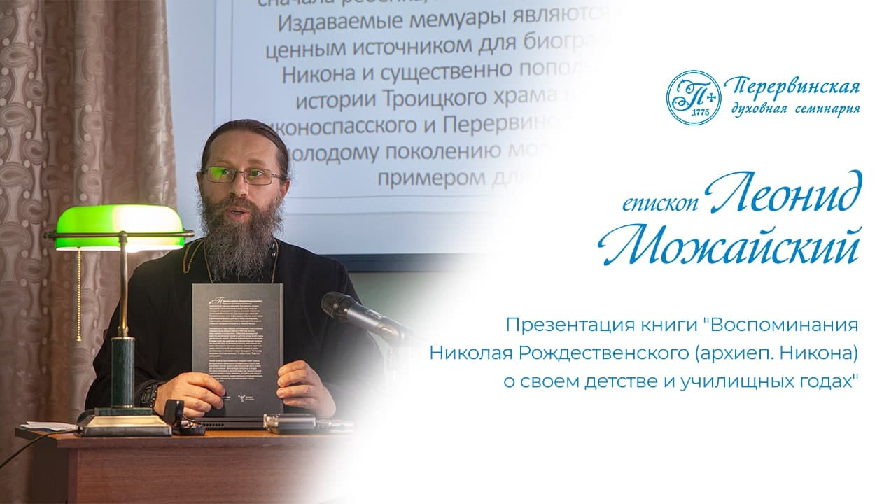 Епископ Можайский Леонид. Презентация книги