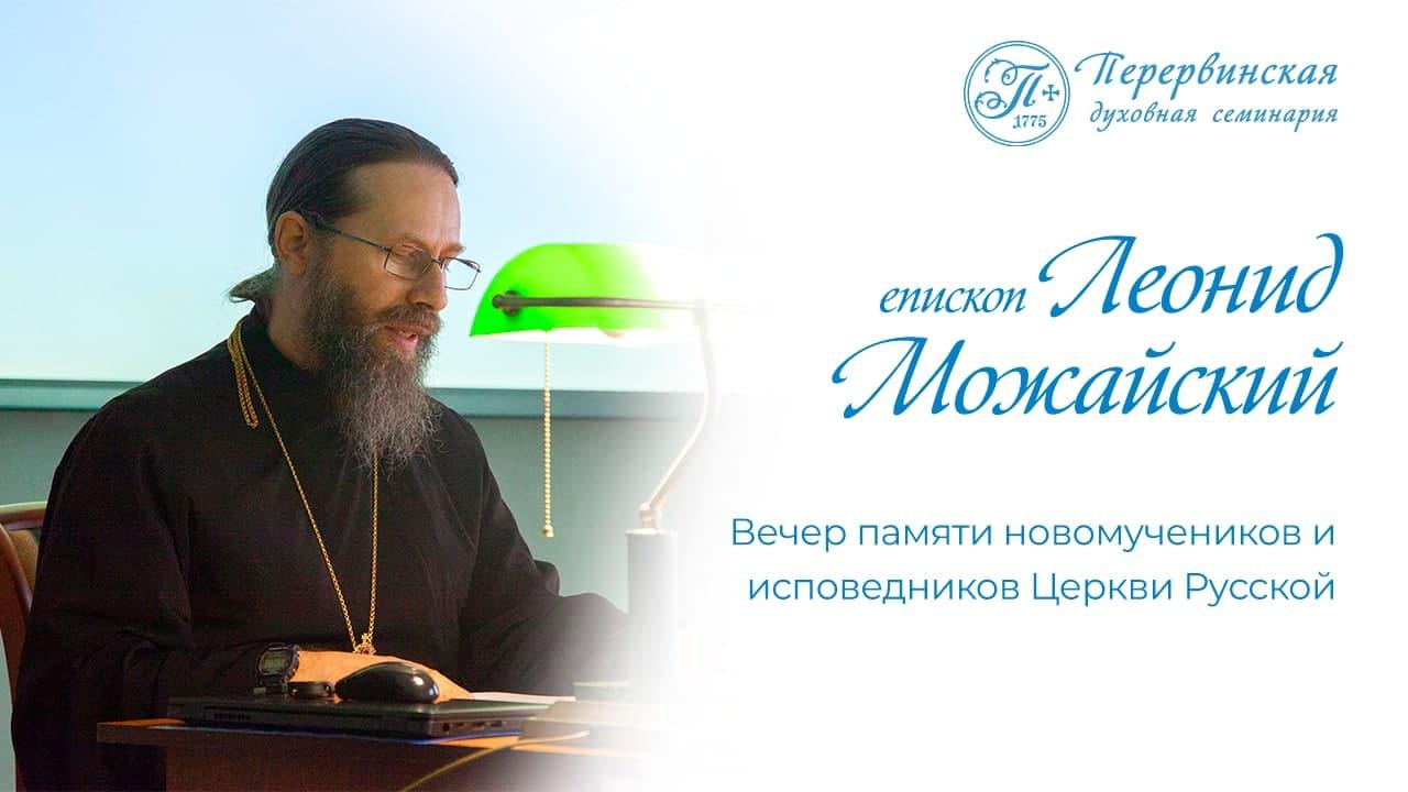Епископ Можайский Леонид: