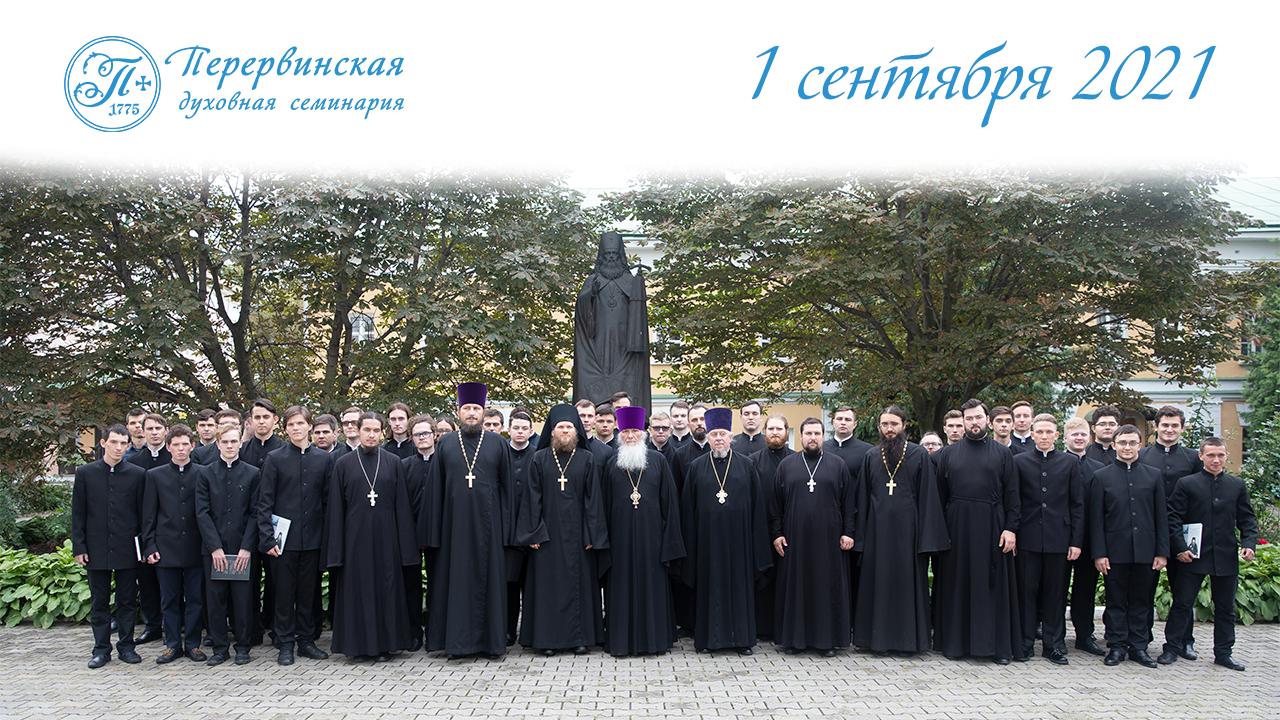 Перервинская духовная семинария. 1 сентября 2021-2022 учебного года